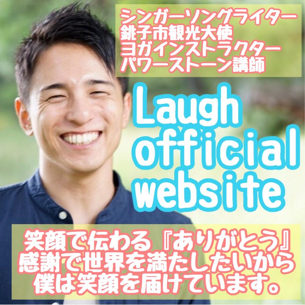 LaughオフィシャルHP